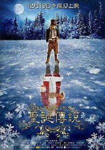 圣诞传说/圣诞故事