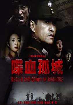 喋血孤城/常德大血战(DVD)