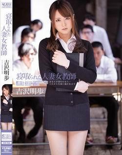 SOE-968 被睡走的人妻女教师 吉泽明步