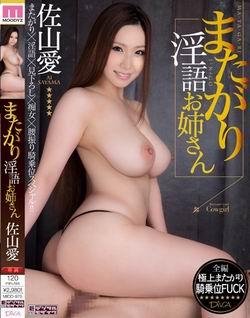 MIDD-975 淫语姐姐佐山爱 佐山爱