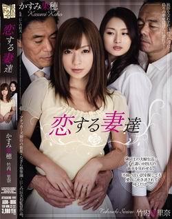 ADN-006 恋爱的妻子们 佳澄果穗 竹内纱里奈