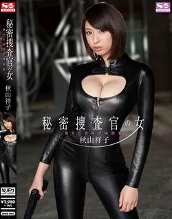 SNIS-061 秘密搜查官的女人 堕落的高贵的暗杀者 秋山祥子