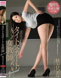 秋吉雏-紧身裙女教师 MIDE-075