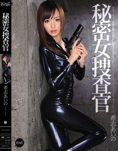 希志爱野-秘密女��斯� 陷入淫荡圈套的漂亮女探员 IPZ-104