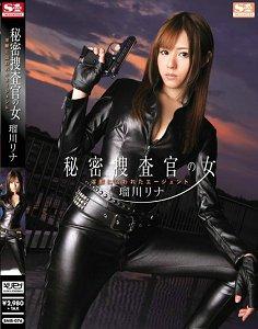 SNIS-076 秘密搜查官的女人 被淫��囚禁的检察官 ��川莉娜