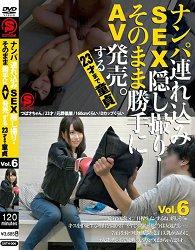 SNTH-006 搭讪后带走SEX偷拍擅自AV发售。する23才まで童贞 Vol.6