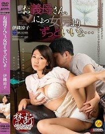 伊织凉子-岳母比老婆要好的多… SPRD-920