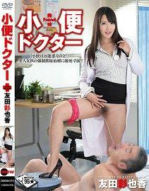 DMOW-073 小便女医生 友田彩也香