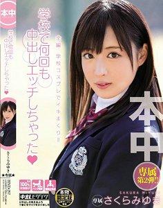 樱美雪-在学校被中出了好几次 HND-297