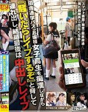 SVDVD-546 乡下通勤巴士、�V汉专找女学生。威胁她「叫的话就强暴��喔!」,把她们带下巴士、结果最后全部都被中出强暴。