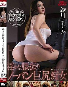 JUFD-347 淫乱扭腰不穿内裤的巨臀痴女 绫川まどか