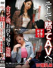 女大学生限定 联谊后带走开房偷拍制作AV发售no.7 AKID-025