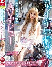 NNPJ-217 憧憬都市的东北白��美少女!!�u作公司史上最强高潮!!魔鬼高潮早��辣妹望20岁拍AV搭讪JAPAN EXPRESS Vol.45