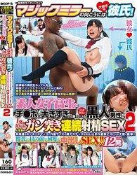 DVDMS-201 一般男女观察AV 素人学生妹和黑人男性1发10万日元人生首次的挑战连续SEX!2