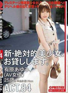 CHN-159 新?绝对美少女出租服务。 ACT.84 有原步美(AV女优)25岁。