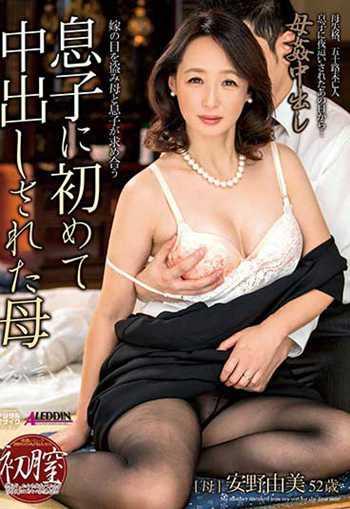SPRD-1004 母�χ谐� 被儿子第一次中出的母亲 安野由美