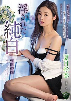 RBD-905 淫乱纯白强制婚姻 夏目彩春