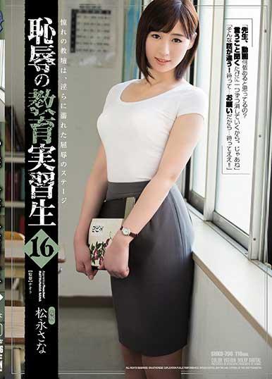 SHKD-796 耻辱实习教师 16 松永纱奈