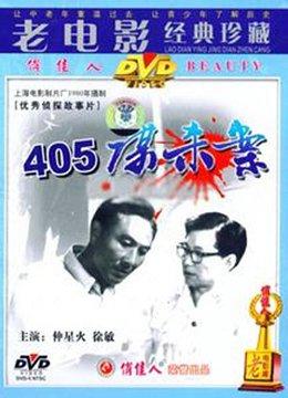 405谋杀案