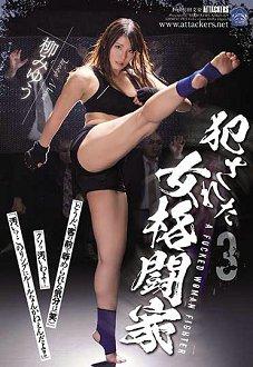 SHKD-829 被侵犯的女格斗家3 柳美优
