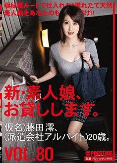 CHN-166 新・素人女孩,借给你。80 假名)藤田�危ㄅ汕补�司打工)20岁