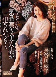 SHKD-832 假如非常有气质的美女人妻被侵犯了的话……长谷川秋子