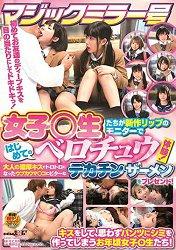 SDMM-010 魔镜号 女子○生们假藉测试新作唇膏的舔吻初体验!