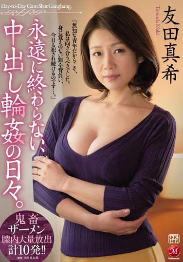 JUY-854 永不停息的轮�χ谐鋈粘� 友田真希