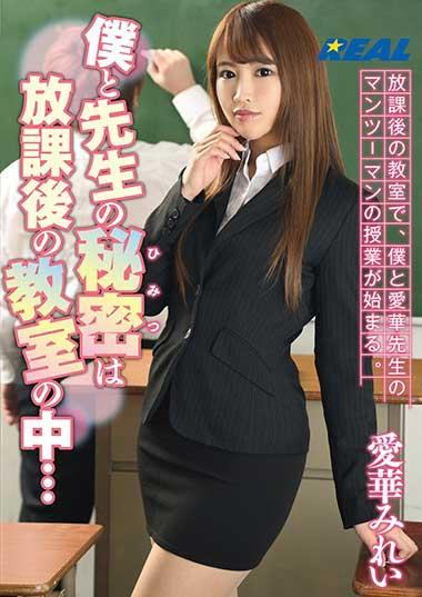 XRW-685 我和老师的秘密是 放学后的教室内… 爱华美玲