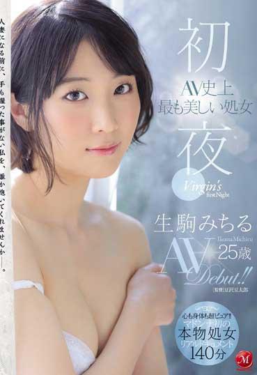 JUY-849 初夜 AV史上最美丽处女 生驹满 5�r AV出道!
