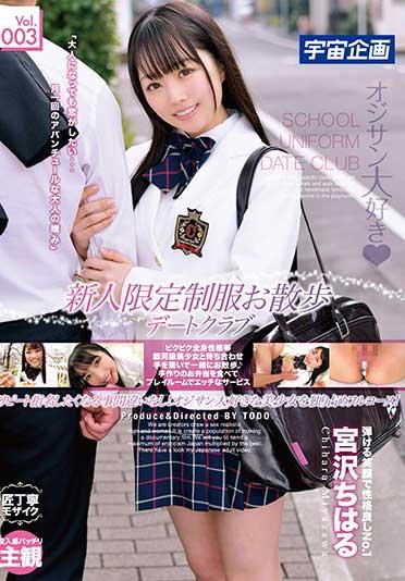 MDTM-521 新人限定制服散步约会俱乐部Vol.003 宫�gちはる