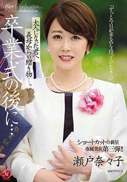 JUL-349 毕业典礼后…给成为大人的您继母的赠礼。 濑户奈奈子