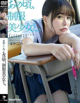 HKD-013 那时候、和�u服美少女。星仲心美
