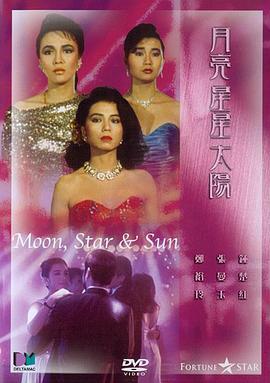 月亮星星太阳