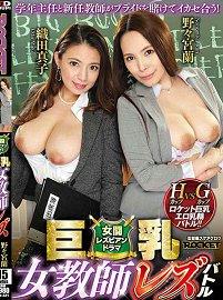 RCTD-331 巨乳女教师女同战争 织田真子 野野宫兰