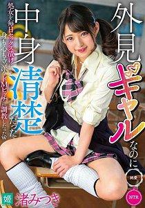 MKON-028 外表是辣妹 里面是清纯处女 对她每天性爱调教 让身心都成为超M婊子 渚光希