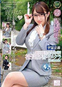 MDTM-586 银河级美少女在籍!社长秘书角色扮演PREMIUM Vol.002