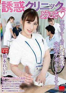 HODV-21507 欢迎来到诱惑诊所◆ 桥本令华