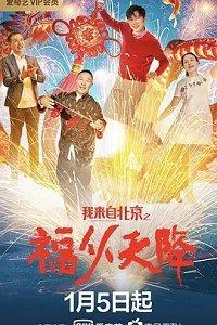 我来自北京之福从天降