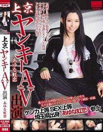 HODV-21206 上京ヤンキ�`AV出演 あゆな虹恋