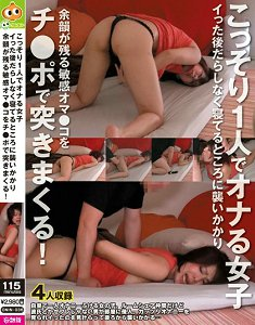 ONIN-036 こっそり1人でオナる女子 イった后だらしなく寝てるところに袭いかかり余韵が残る敏感オマ●コをチ●ポで突きまく