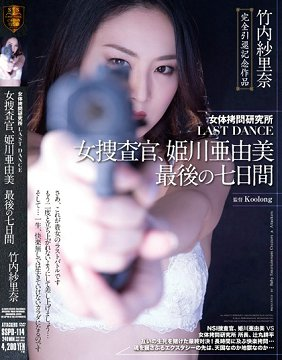 SSPD-114 女体拷问研究所 LAST DANCE 女��斯佟��川��由美 最后の七日间 竹内纱里奈