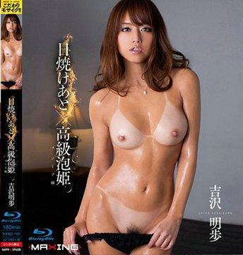 MXBD-169 日��けあと×高级泡�� 吉�g明�i in HD