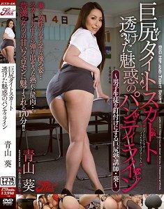 JUFD-416 巨尻タイトスカ�`ト 透けた魅惑のパンティライン 青山葵