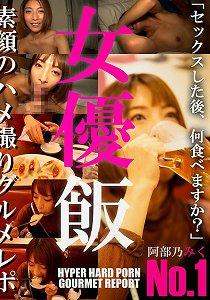 SD-009 AV女优饭-HYPER HARD PORN GOURMET REPORT- 阿部乃みく