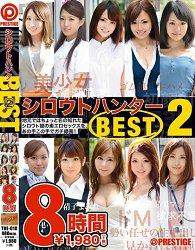 TRE-010 シロウトハンタ�` BEST 8时间 2