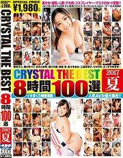 CADV-626 CRYSTAL THE BEST 8时间100选 2017 夏