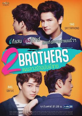 2Brothers