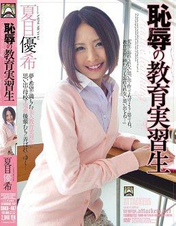 SHKD-467 耻辱の教育�g习生 夏目优希
