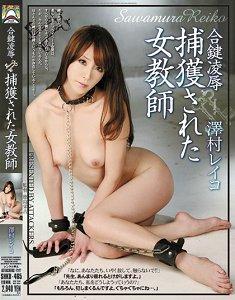 SHKD-465 合键凌辱 捕获された女教师 泽村レイコ